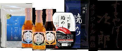 すきやばし次郎オリジナル 調味料
