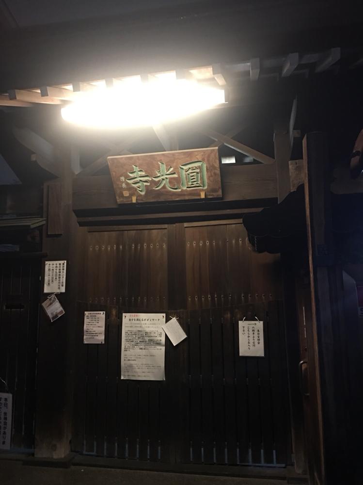 円光寺座禅体験