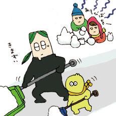 Σ月‰日 雪かきに行ったらお子様達が遊んでて、遊び場を脅かしに来た・・・みたいな白い目でみられる。