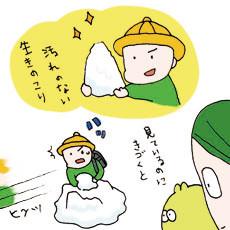 ◆月Γ日 庭の除けた雪に、雪ソムリエが。雪ならいくらでも持って行っていいのに。