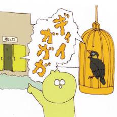 §月€日 ある九官鳥が、すさまじい轟音でなく。なにかと思えば向かいのスタジオ。重い扉が開く音を表現していた。達者!
