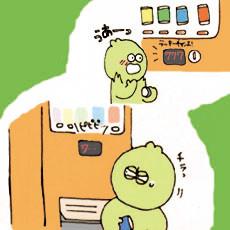 %月‰日 初・自販機でアタリを引く。それから意識しはじめたら、当たらないんだコレが。