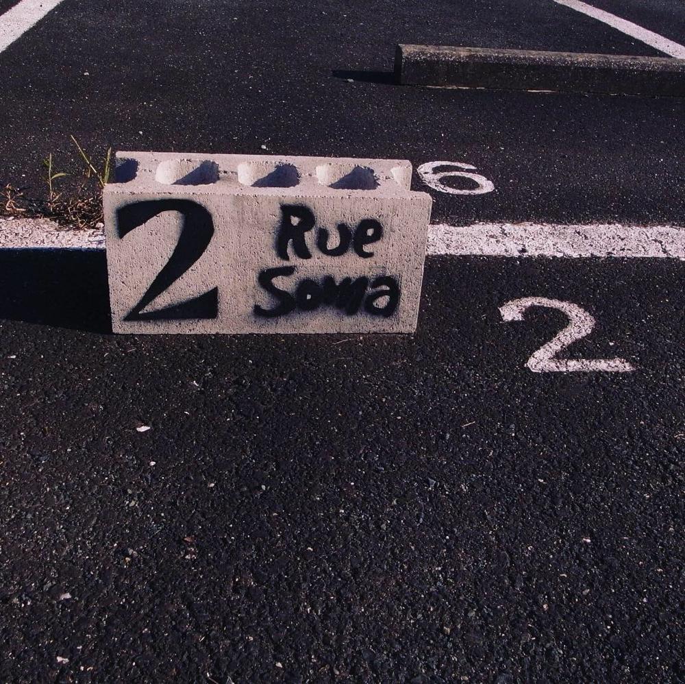 コンクリートブロックに店名と数字を