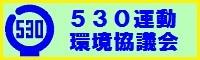 530運動環境協議会