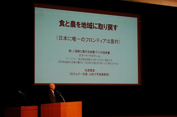 基調講演 カルビー株式会社相談役 松尾雅彦 様