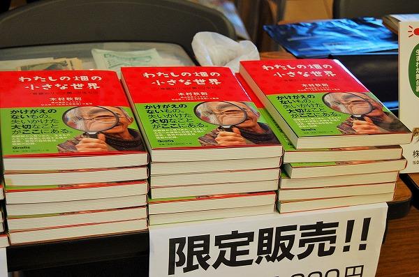 木村さん関連の本では新刊。リンゴ畑にいる生き物の最新情報が載っている!?