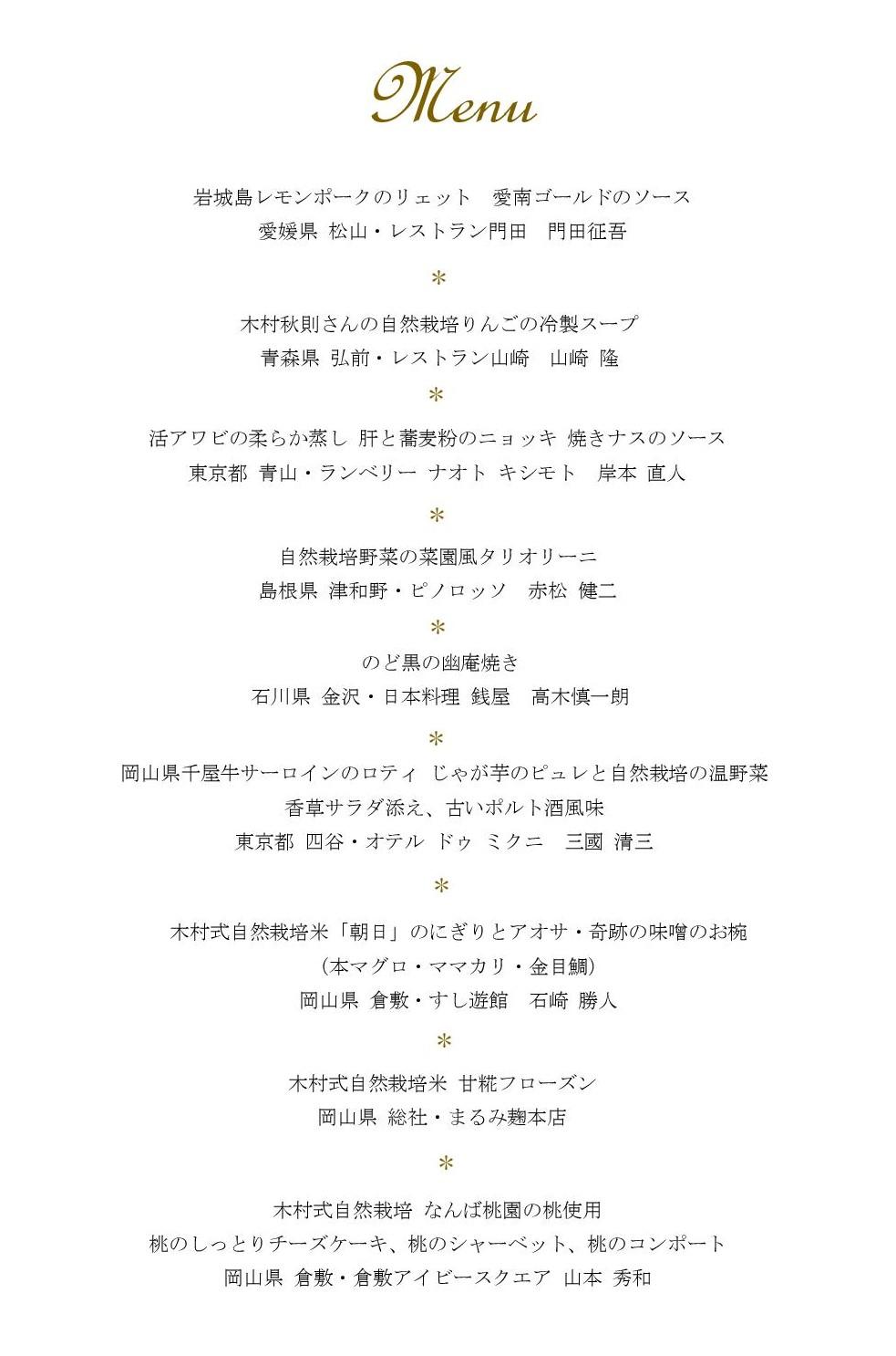 「夢のディナー in 倉敷」 メニュー