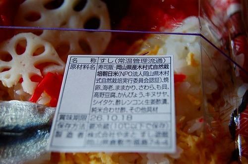すし遊館 特製のバラ寿司!認証されたお米のみが、NPOより名前を付与されます。エッヘン♪