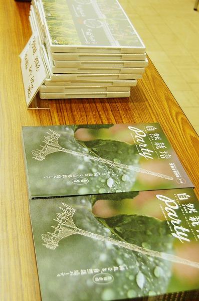 自然栽培パーティーの書籍&DVDも