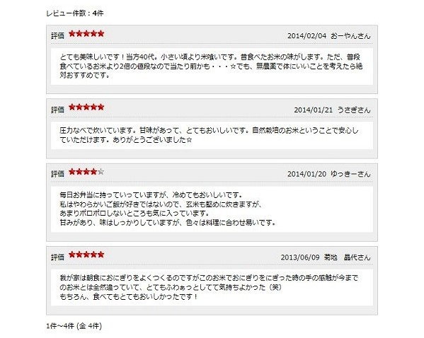 ▲岡山県産 木村式自然栽培米「朝日」のお買い物レビュー