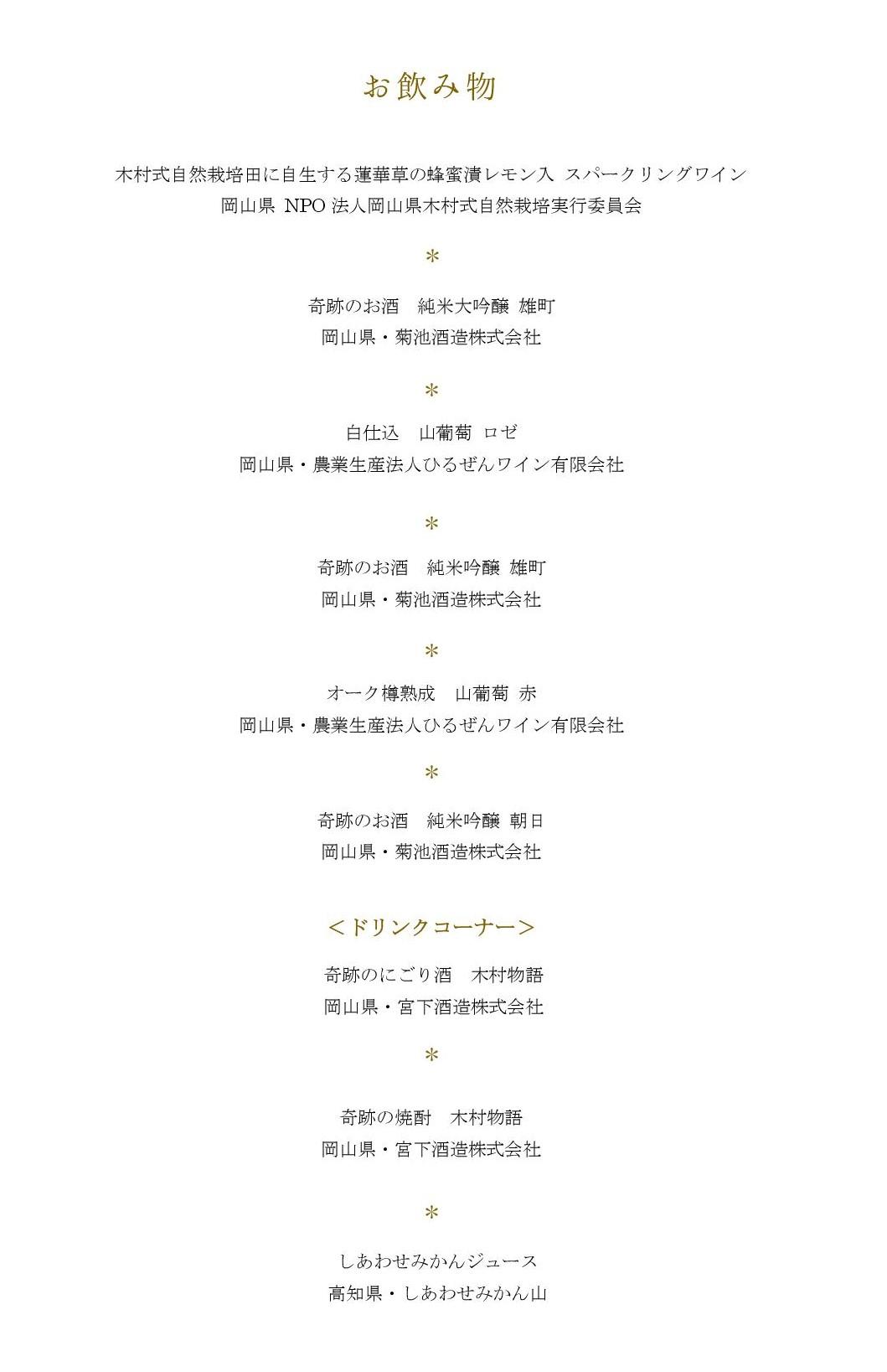 「夢のディナー in 倉敷」 お飲み物リスト