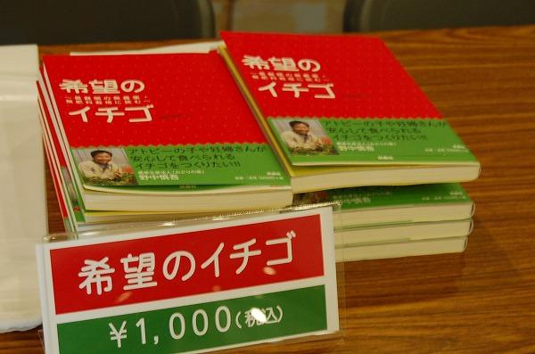 注目の自然栽培イチゴのトップランナー 野中慎吾さんの本も。