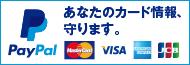 Paypal あなたのカード情報守りますペイパル
