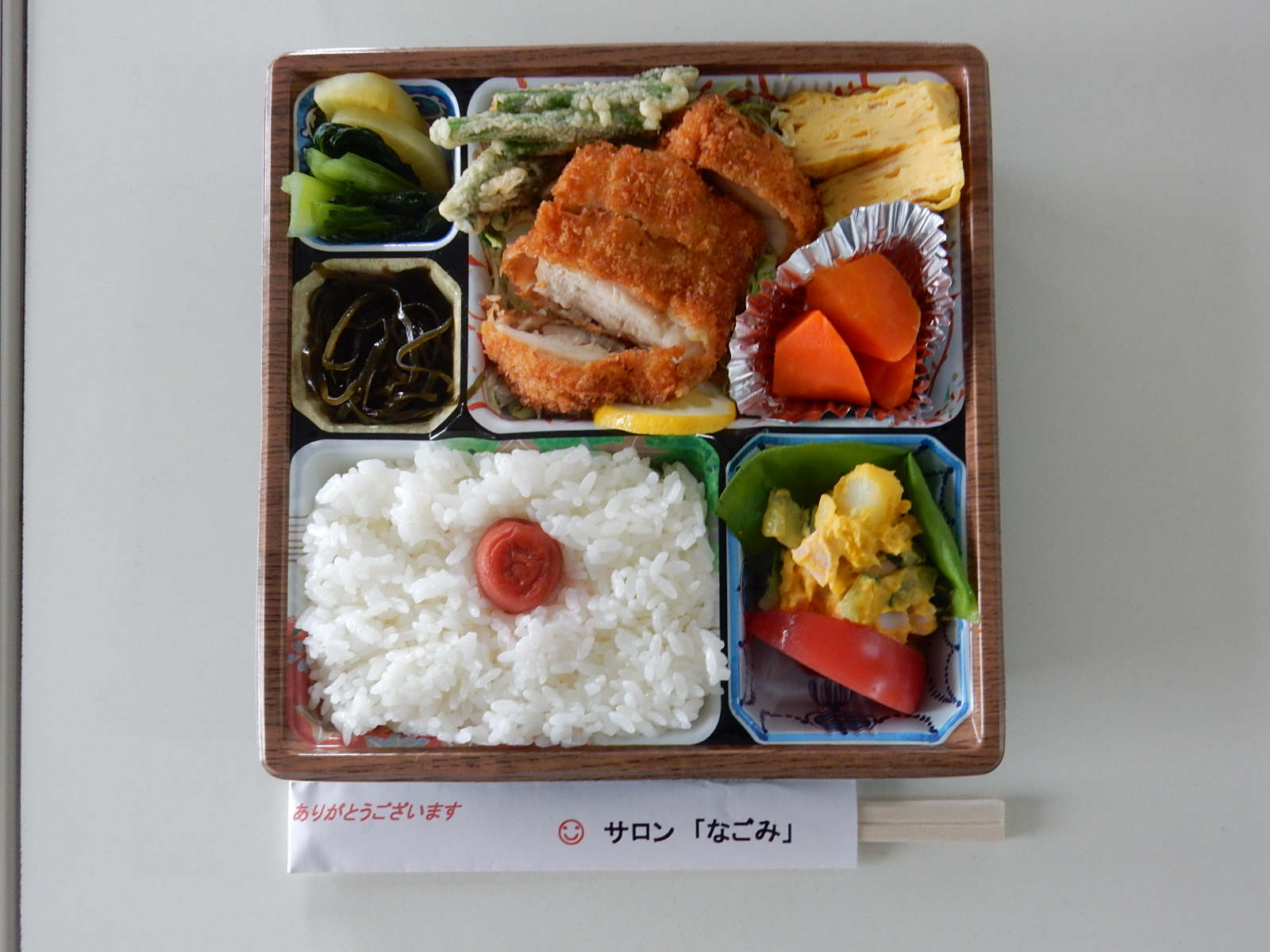 「サロンなごみ」本日の日替わり特別メニュー!(5/10)