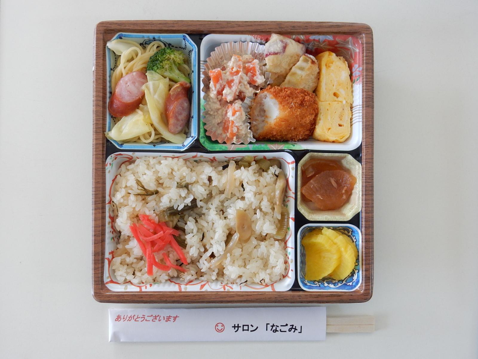 「サロンなごみ」本日の日替わり特別メニュー!(4/21)