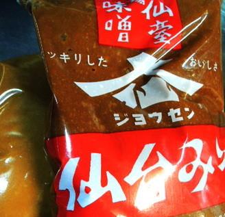 絶妙の自家製あわせ味噌