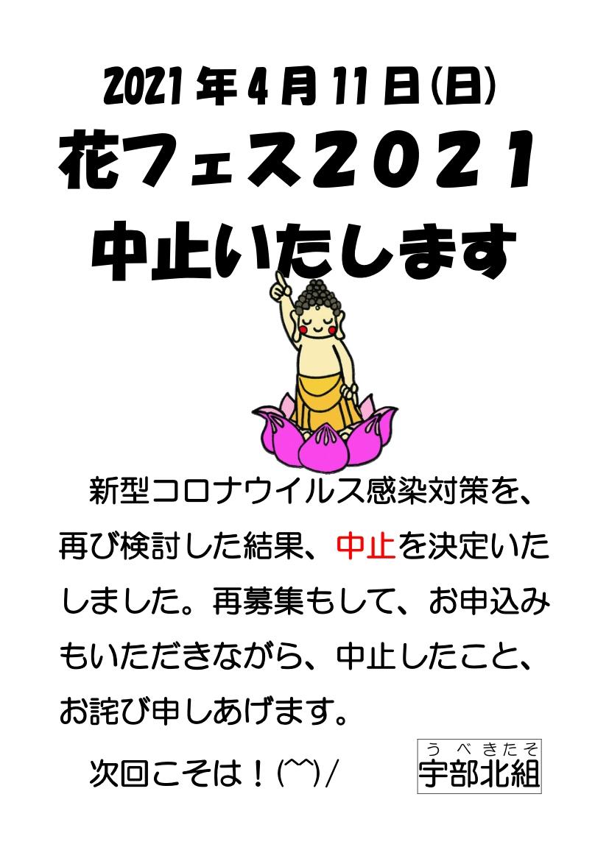 【案内】花フェス2021中止のお詫び