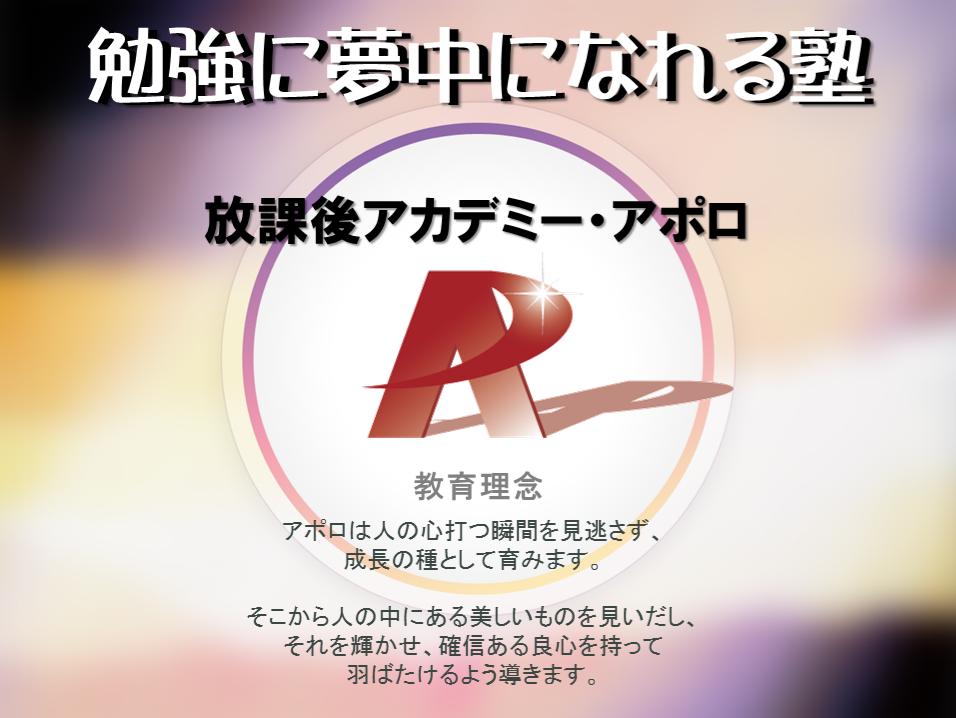 放課後アカデミー・アポロ