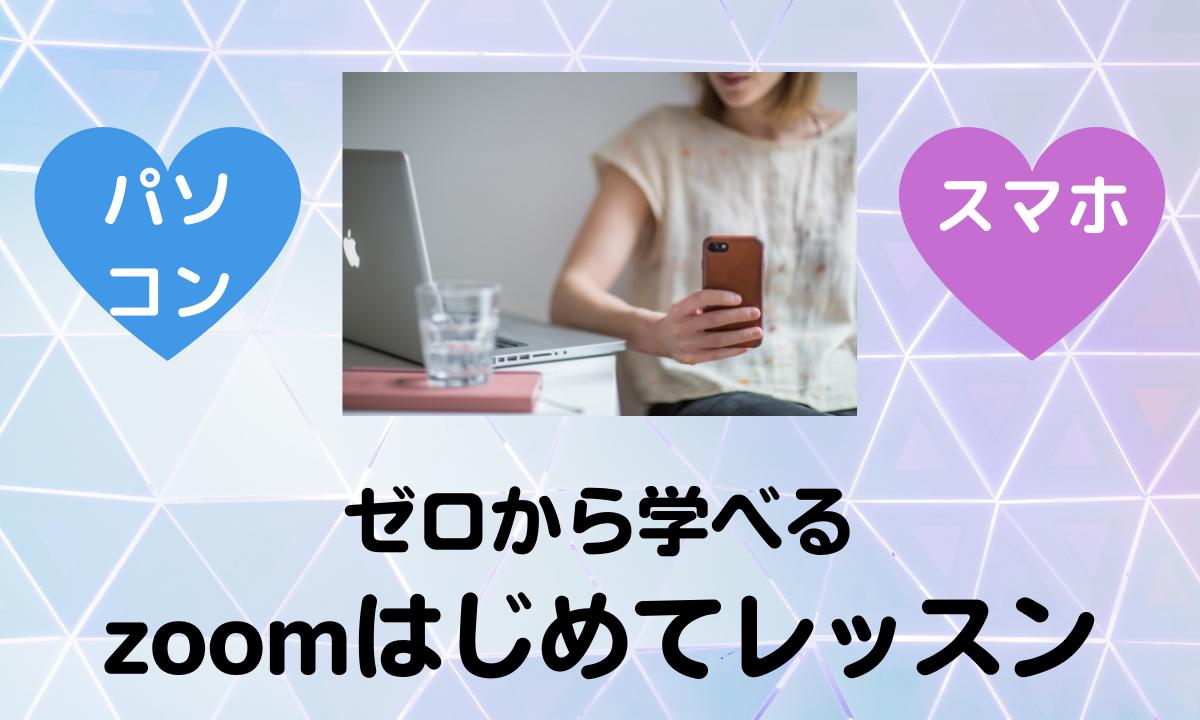 開催終了【8/4オンラインレッスン】「ゼロから学べるzoomはじめてレッスン」