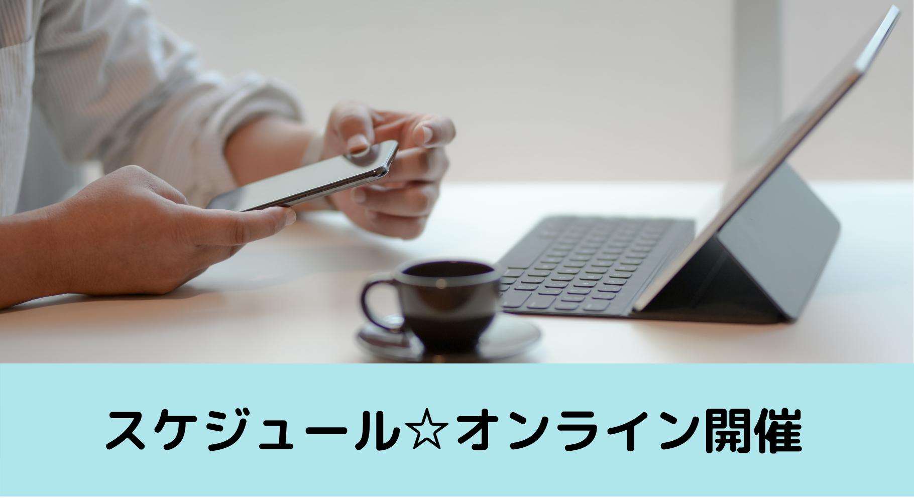 【スケジュール】オンライン