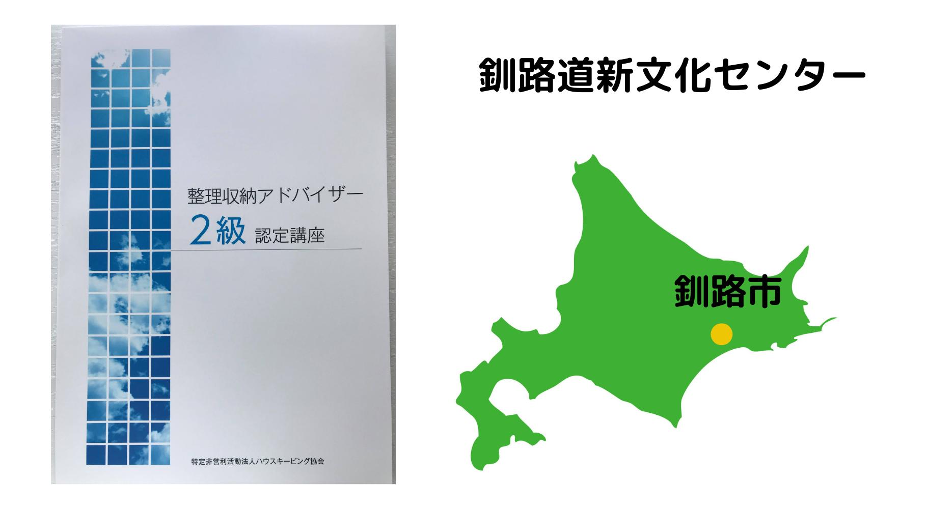 【講座会場案内】釧路道新文化センター