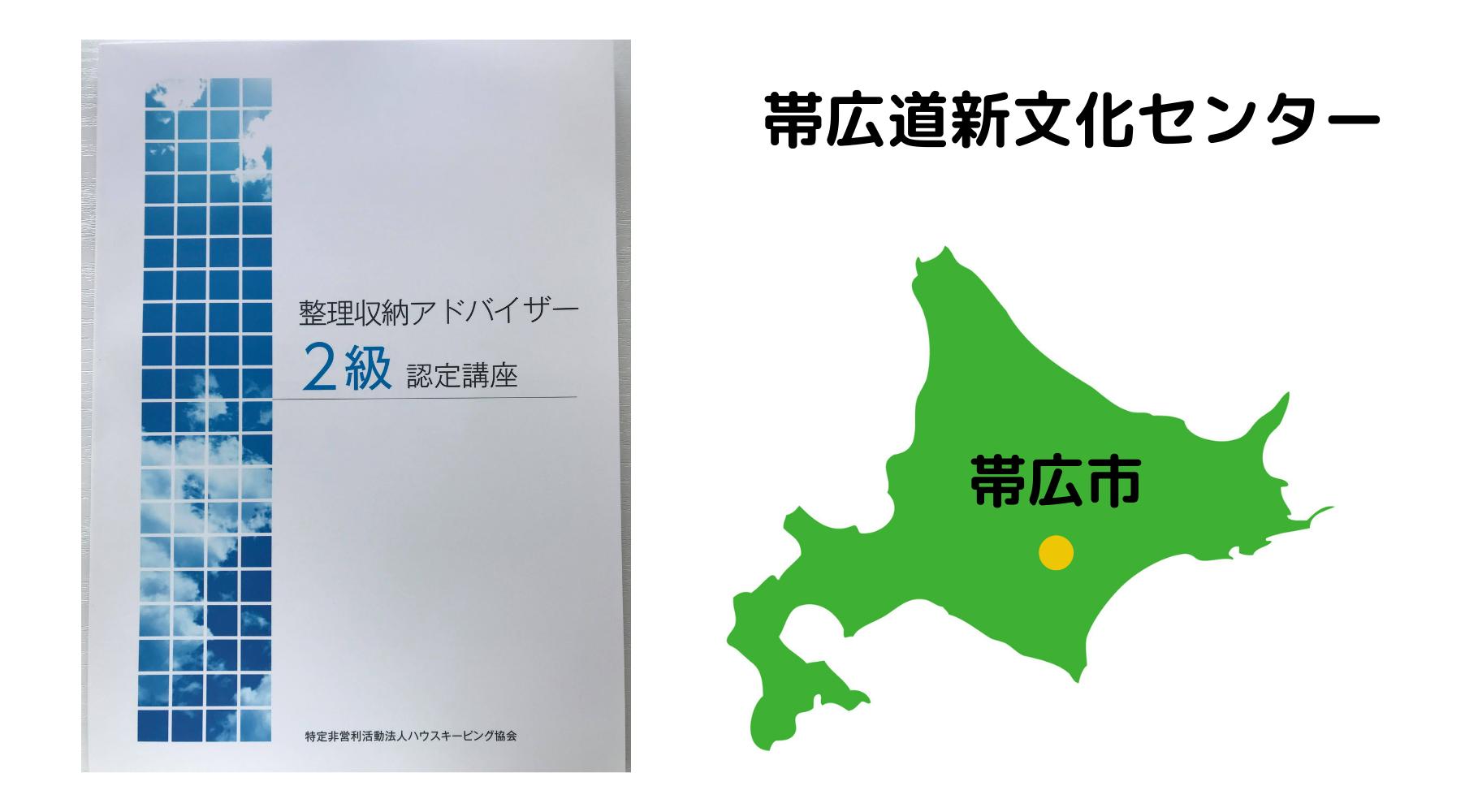 【講座会場案内】帯広道新文化センター