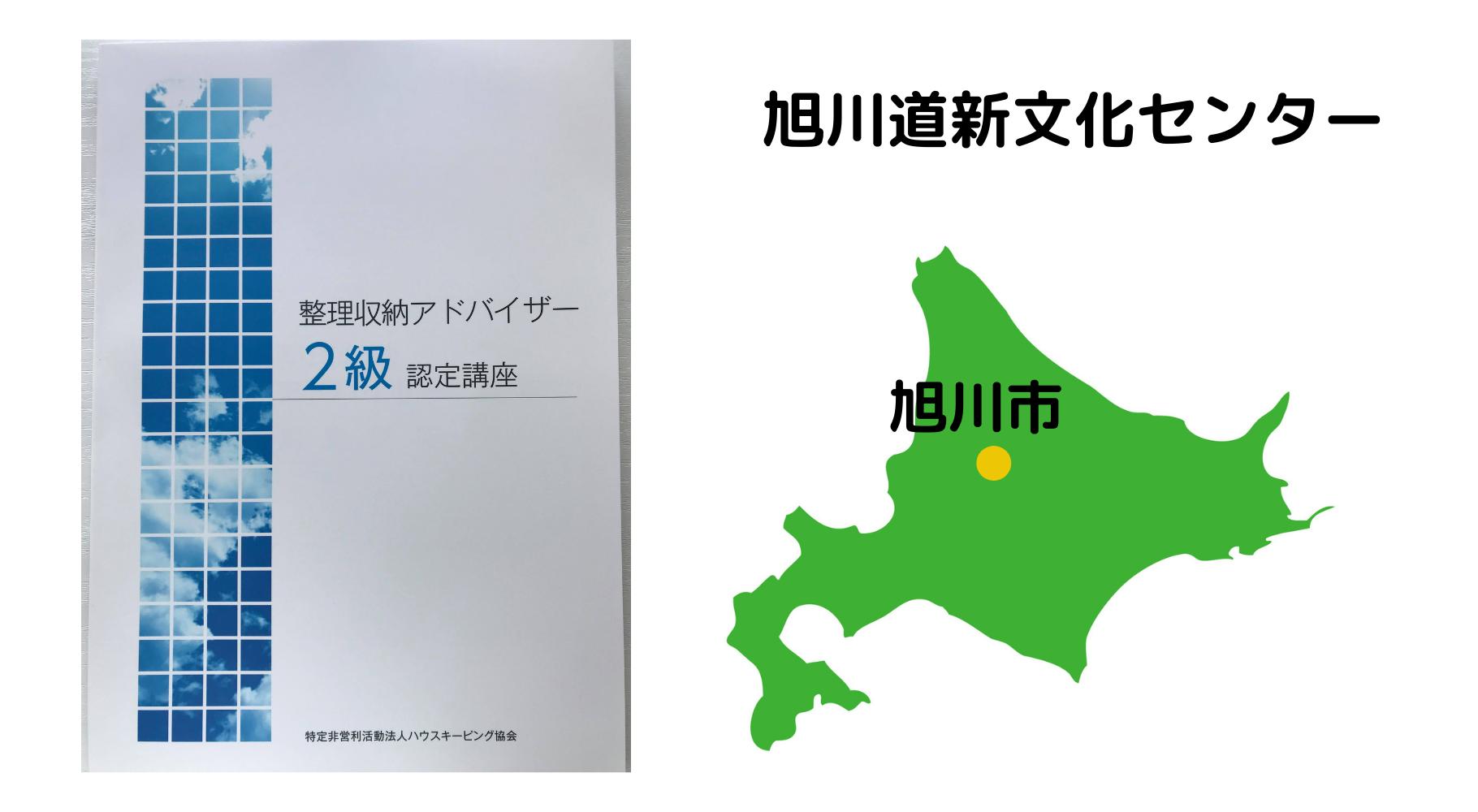 【講座会場案内】旭川道新文化センター