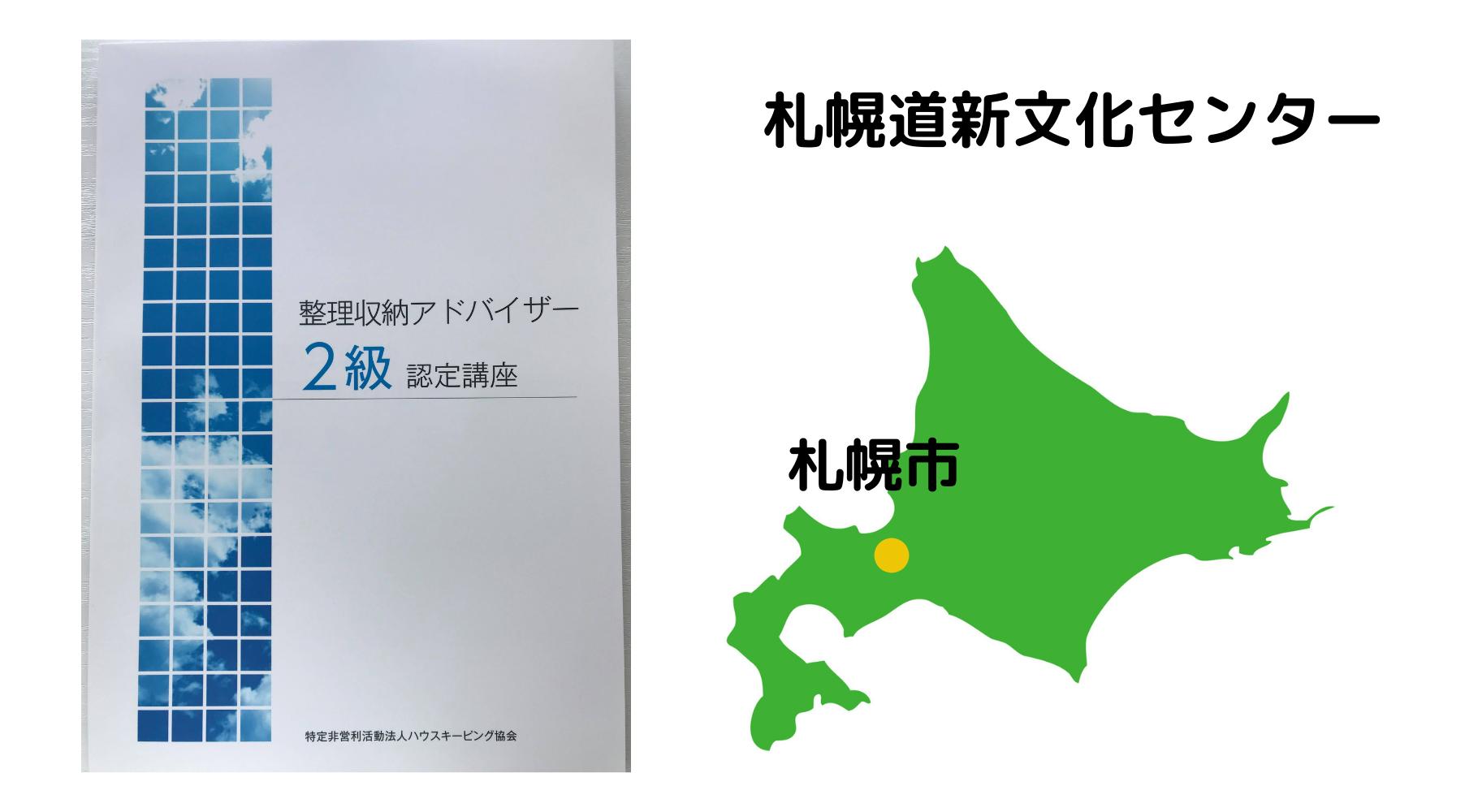 【講座会場案内】札幌道新文化センター