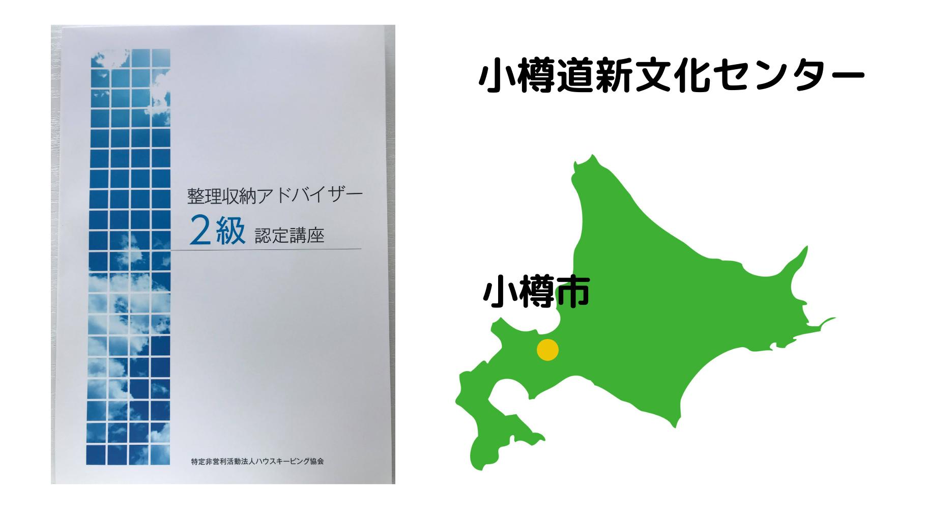 【講座会場案内】小樽道新文化センター