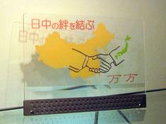 中国貿易をされている方に経営指導をされている先生から・・