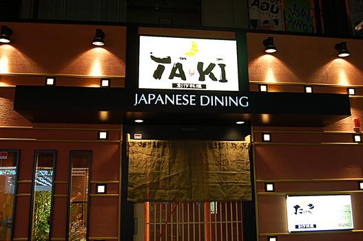 居酒屋 TAKI ターキー