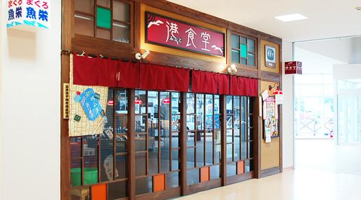 沼津 港食堂