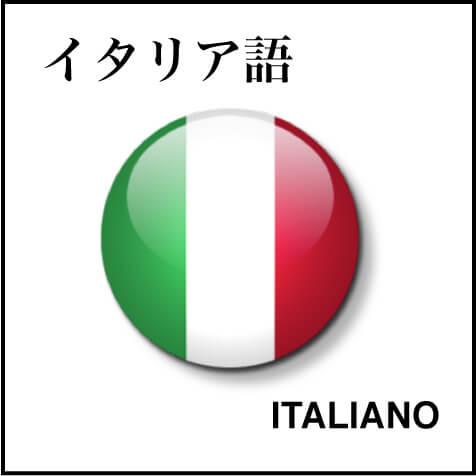 イタリア語ブロク