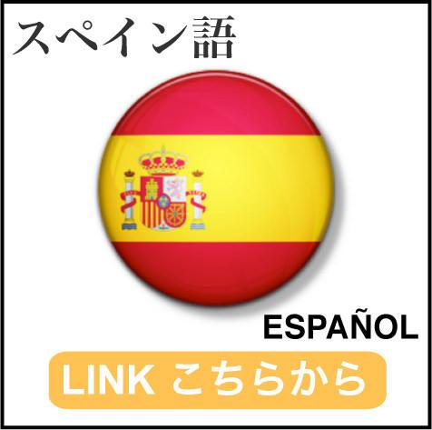 スペイン語リンク