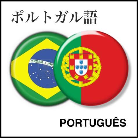 ポルトガル語ブロク