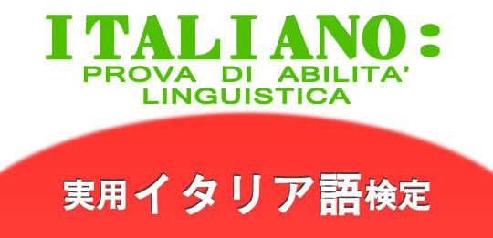 イタリア語技能検定, イタリア語国内代表試験、EuroLingual, 大阪、梅田、Prova abilita italiano