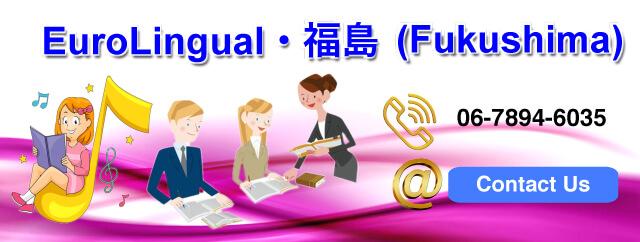 EuroLingualのお問合わせです。福島 (Fukushima)