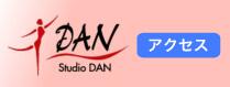 スタジオDAN