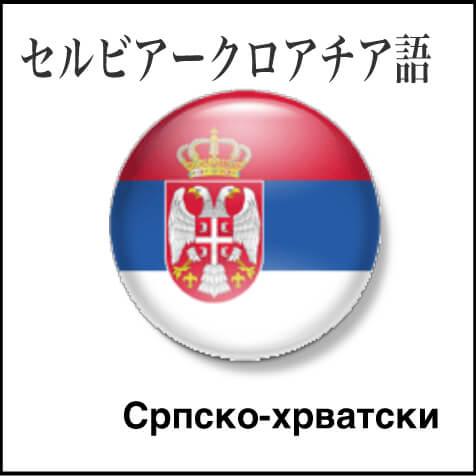 セルビアークロアチアア語ブロク