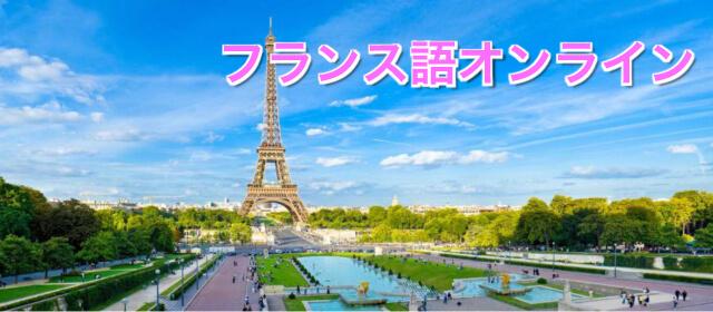 フランス語オンライン-EuroLingual