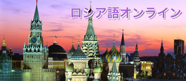 ロシア語オンライン-EuroLingual