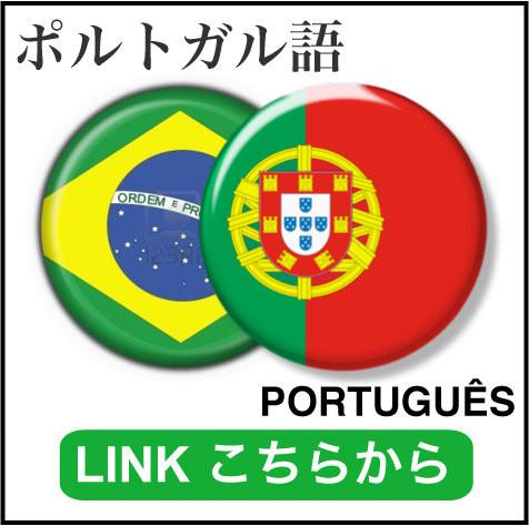 ポルトガル語リンク