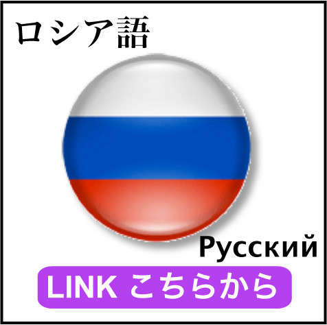 ロシア語リンク