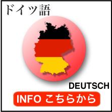 ドイツ語留学提携校