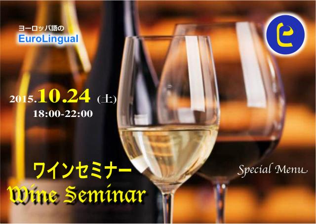 EuroLIngual 「ワインセミナー」