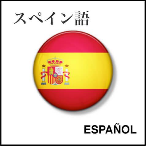 スペイン語ブロク