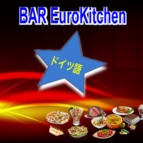 EuroLIngual 「Bar EuroKitchen-German」