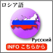 ロシア語留学提携校