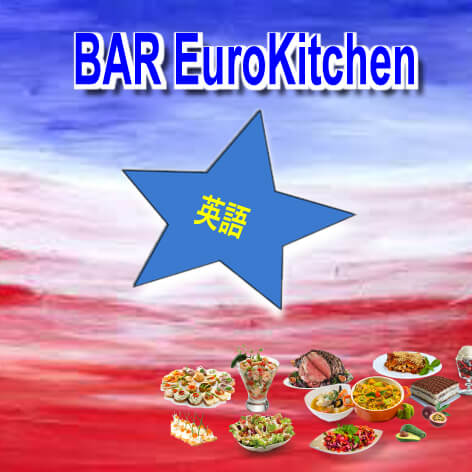 EuroLIngual 「Bar EuroKitchen-English」