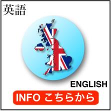 英語留学提携校